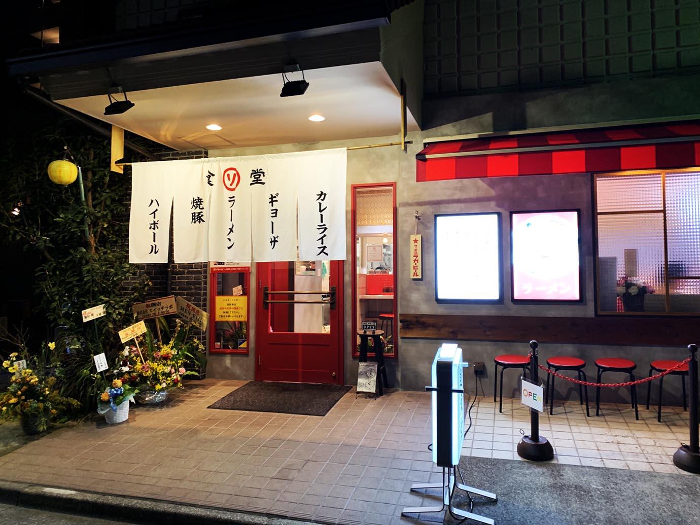 soranoiro-shokudo8