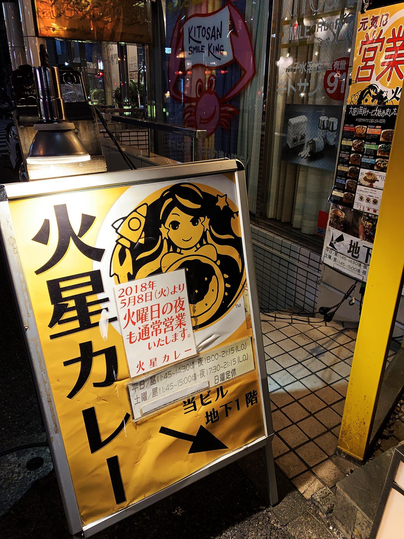 kasei-curry10