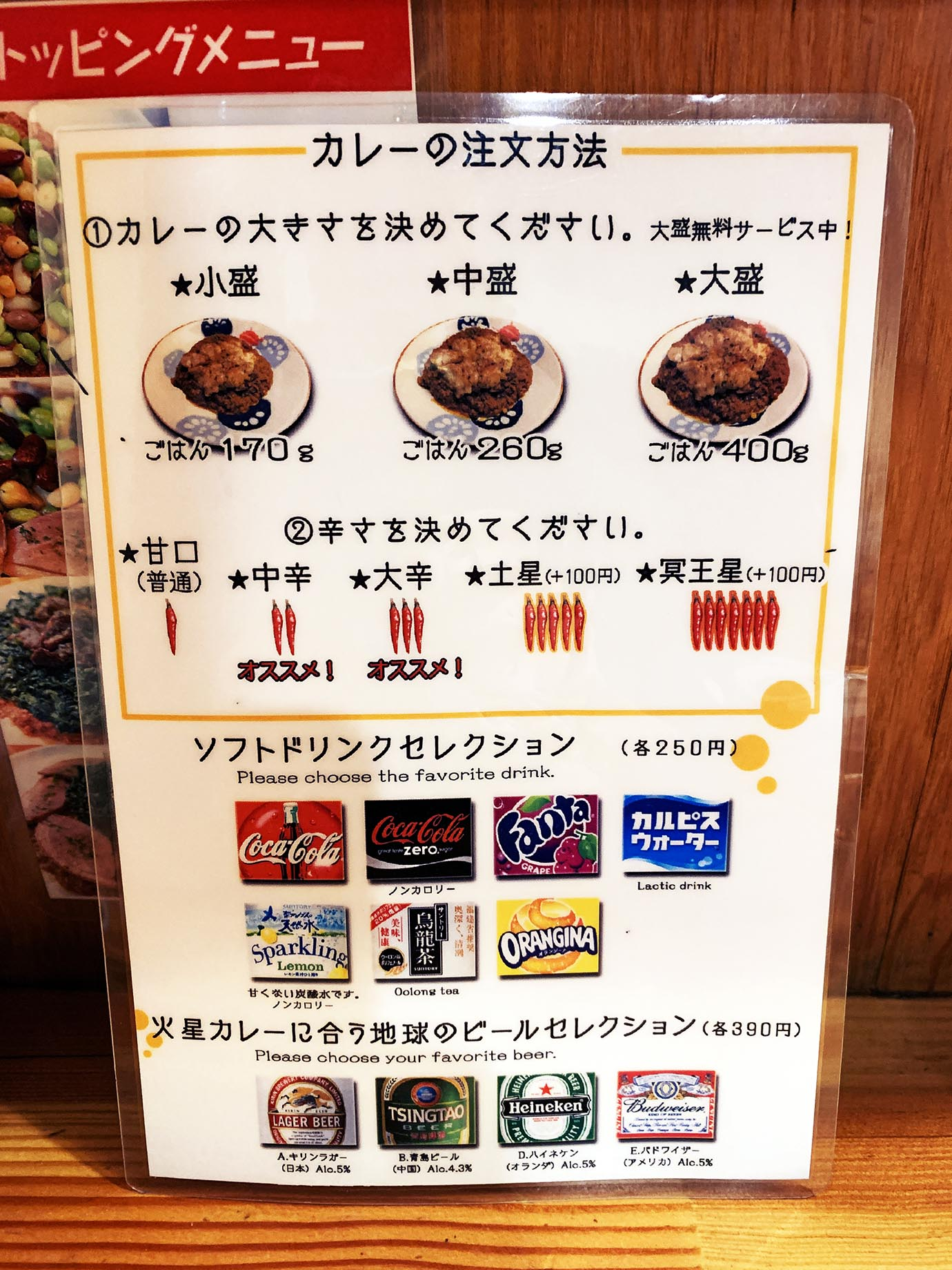 kasei-curry11
