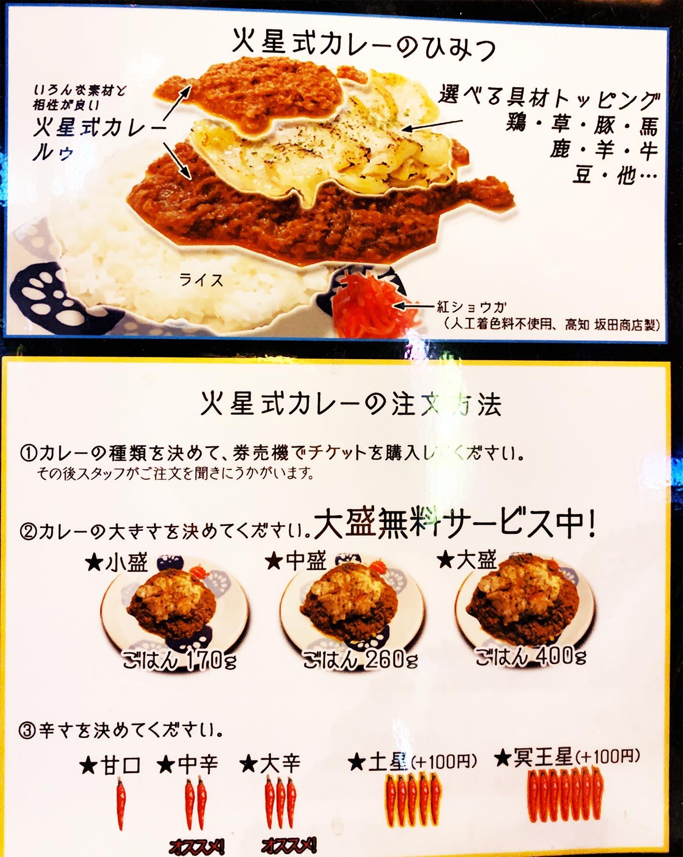 kasei-curry12