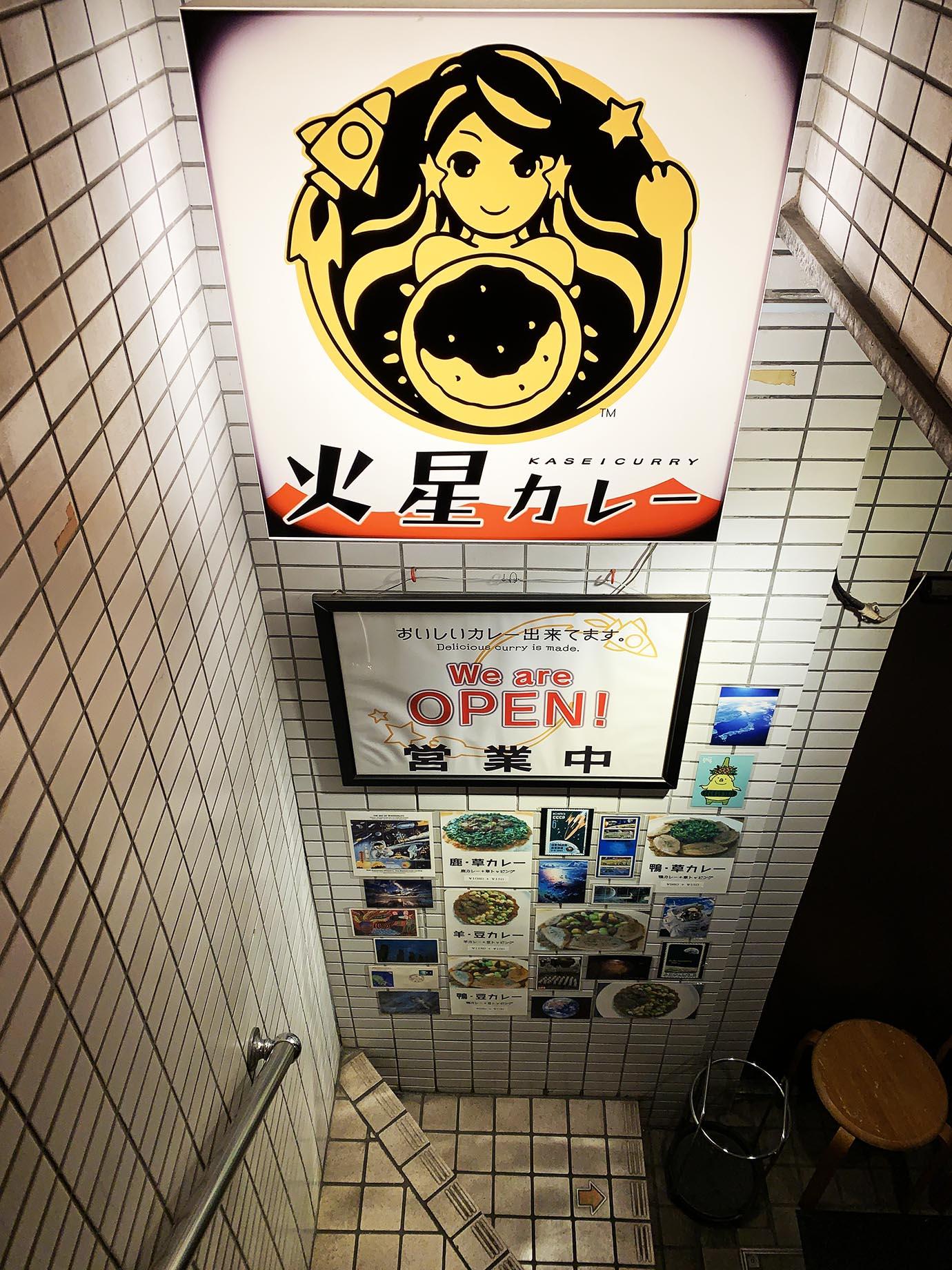 kasei-curry6