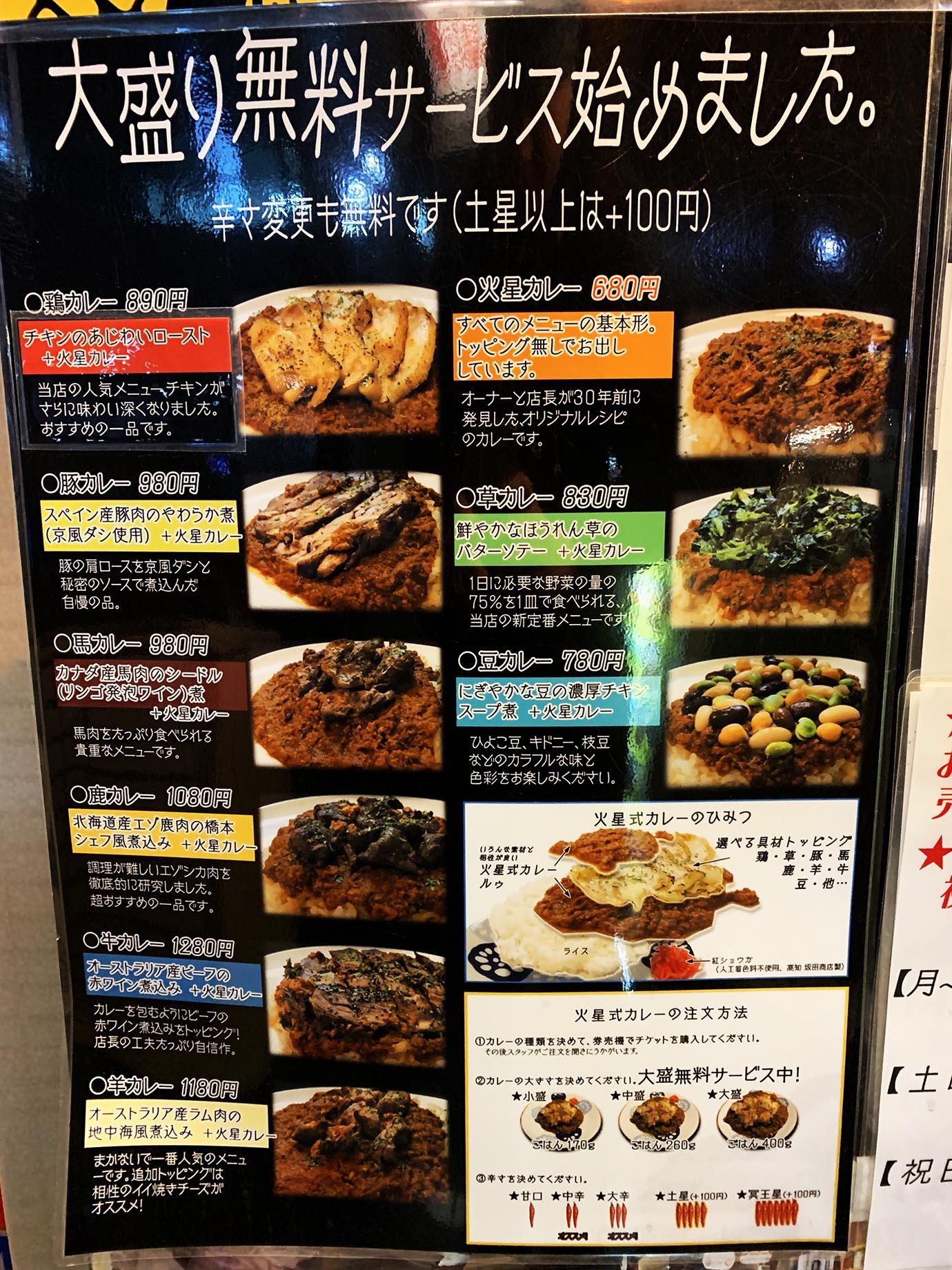 kasei-curry8