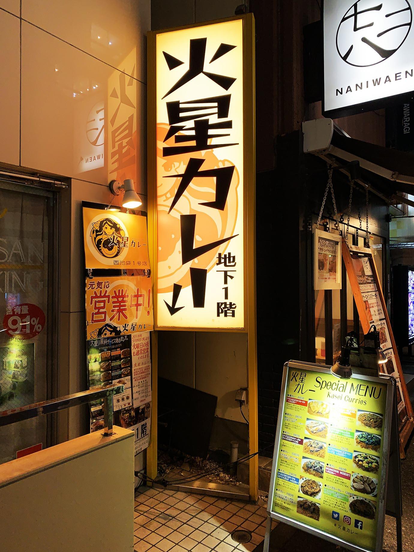 kasei-curry9