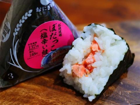 【希少グルメ】日本一塩辛いコンビニおにぎりかも! ローソン「ぼだっこ」がしょっぱくて激ウマなんです
