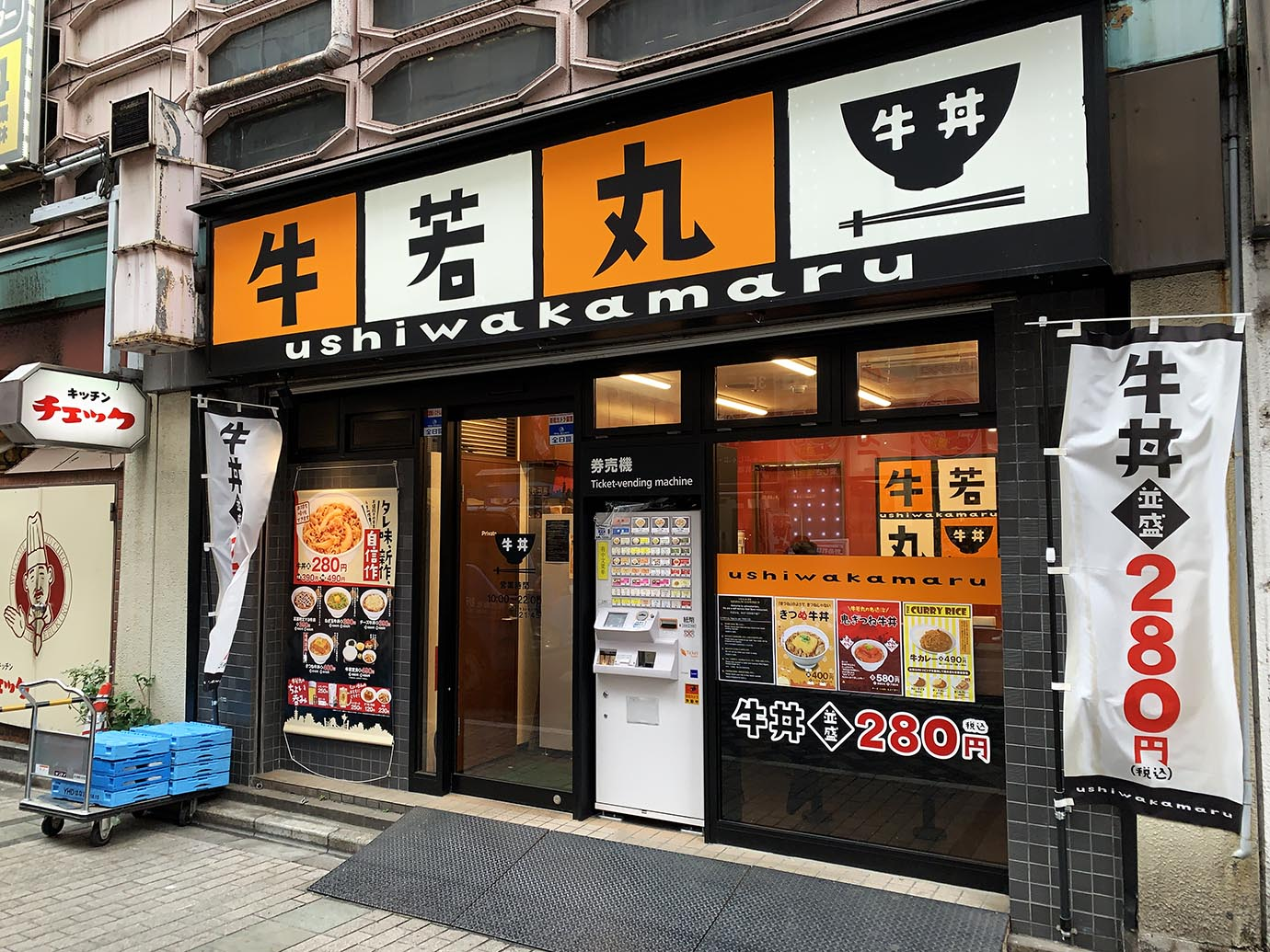 ushiwakamaru-yoshinoya-gyudon2