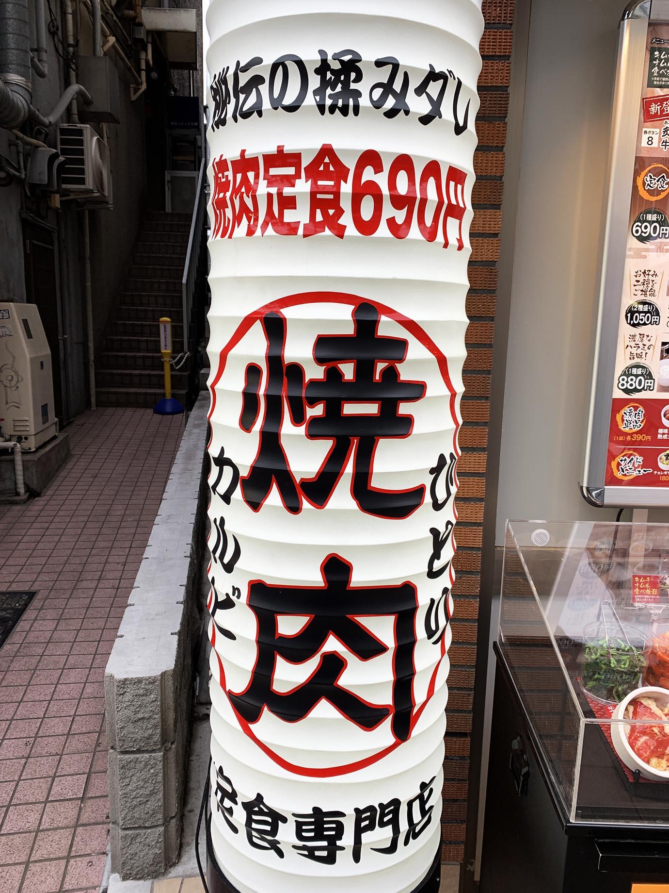 tonosama-yakiniku