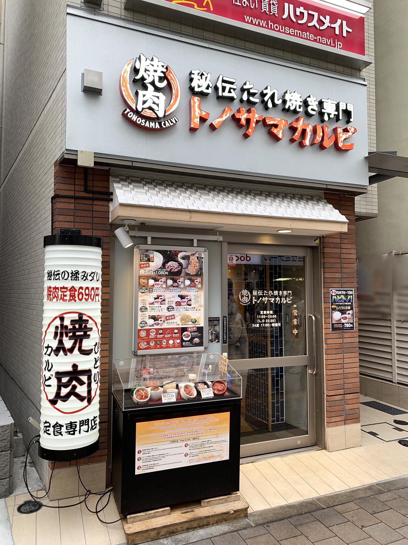 tonosama-yakiniku2