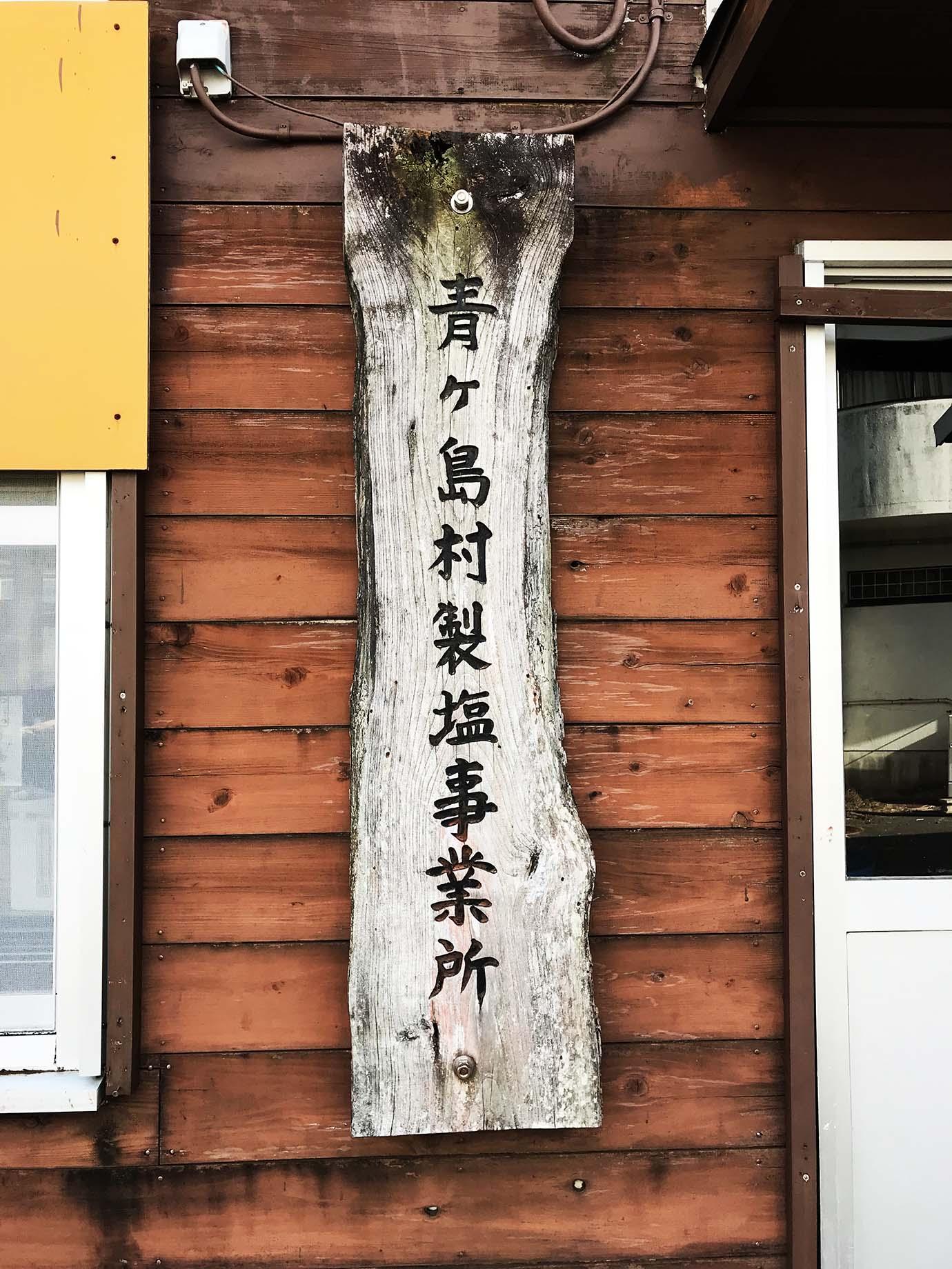 aogashima-shio17