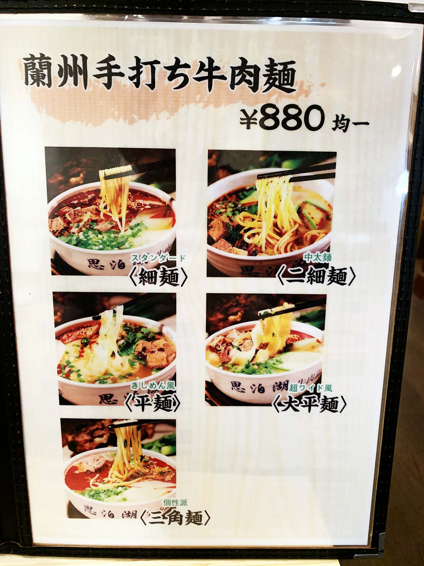 lanzhou-beef-noodles2