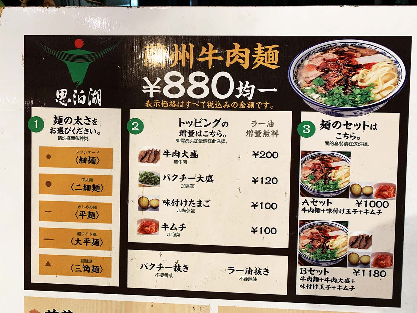 lanzhou-beef-noodles4