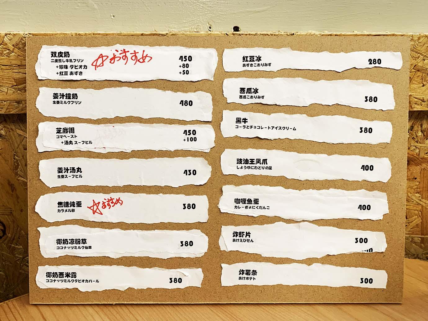 ryoen-sweets12