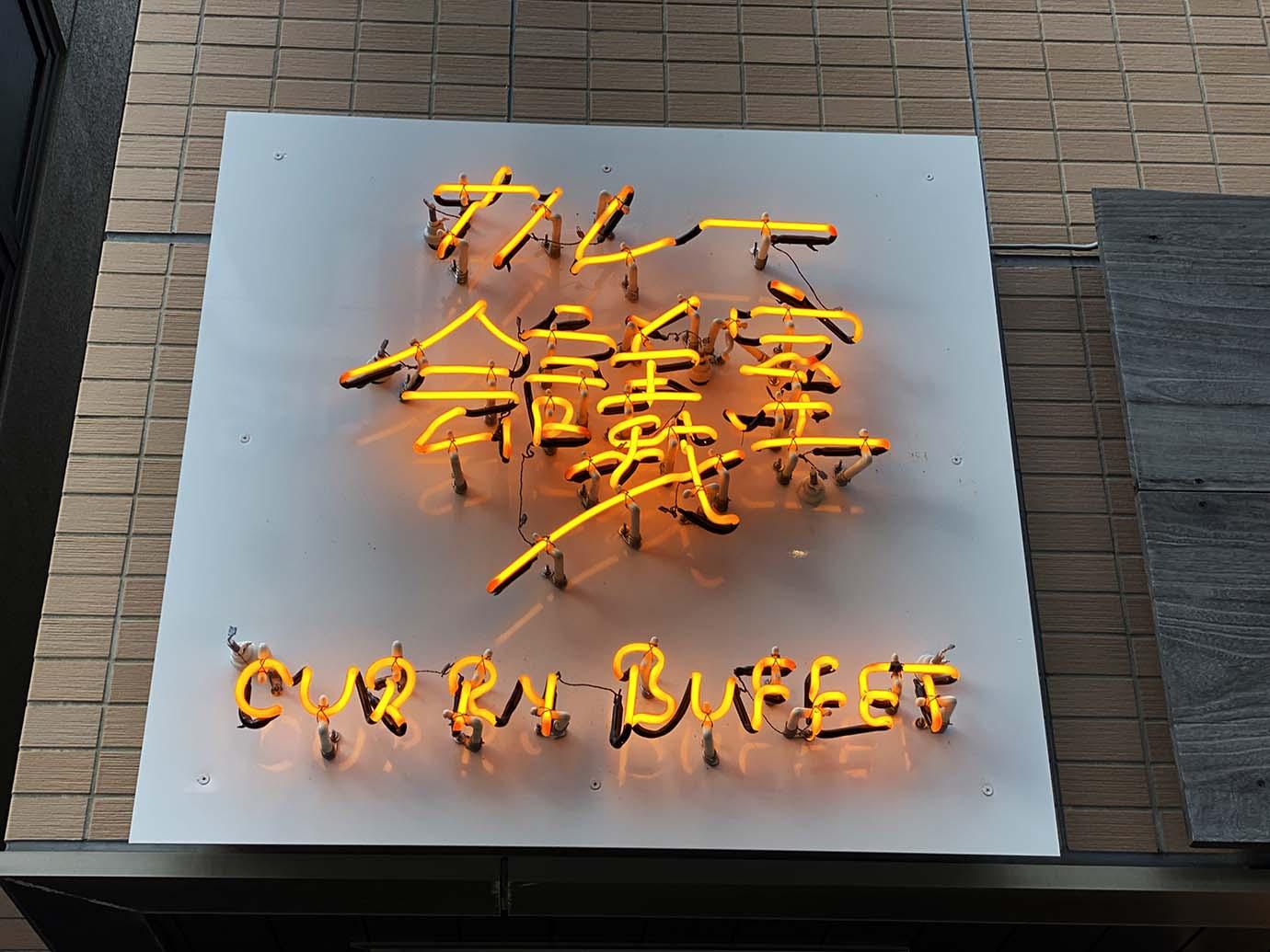 curry-kaigishitsu