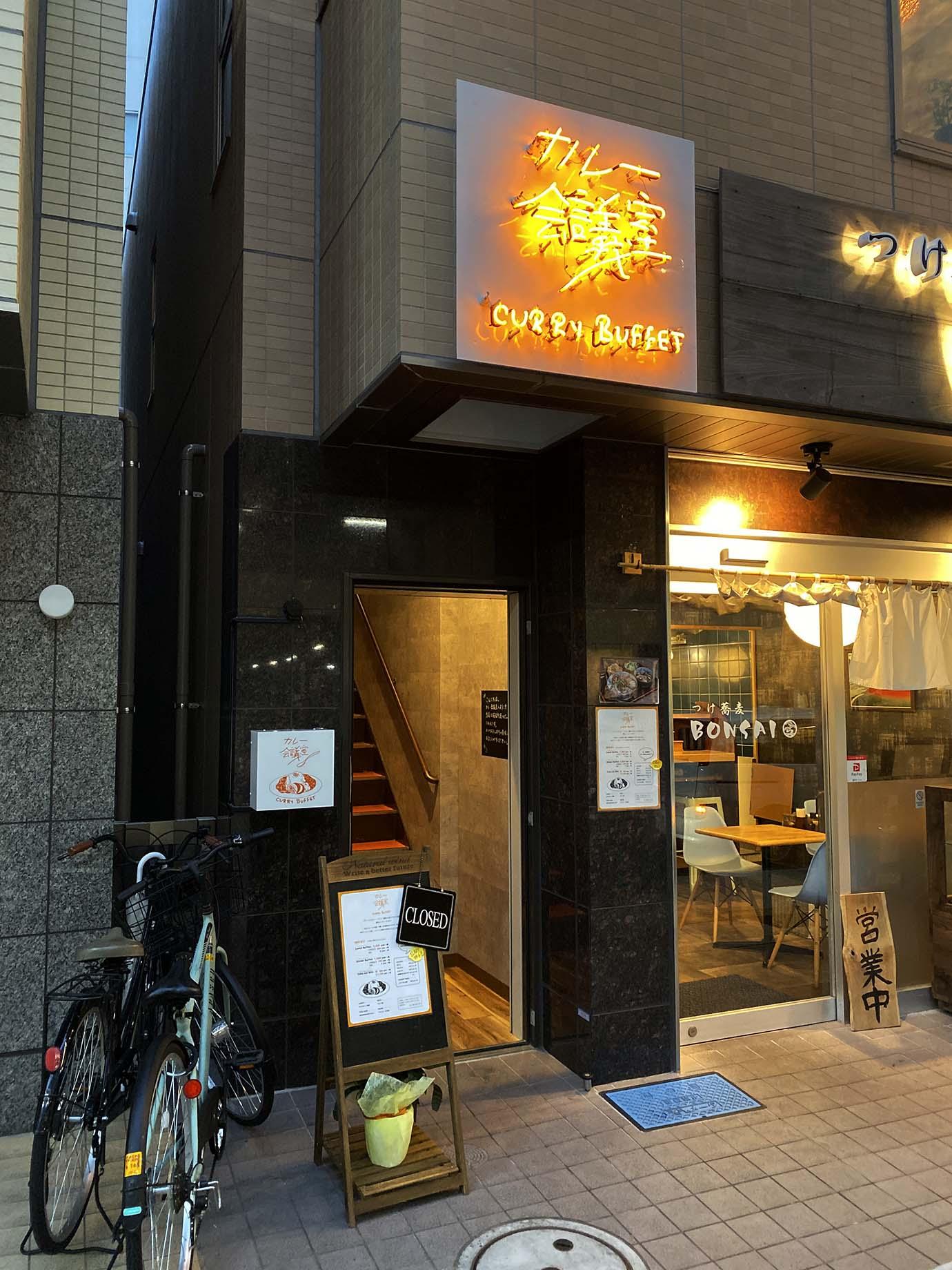 curry-kaigishitsu1