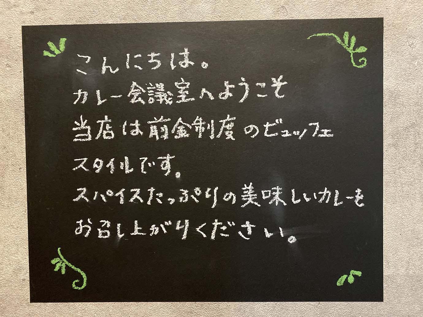 curry-kaigishitsu10