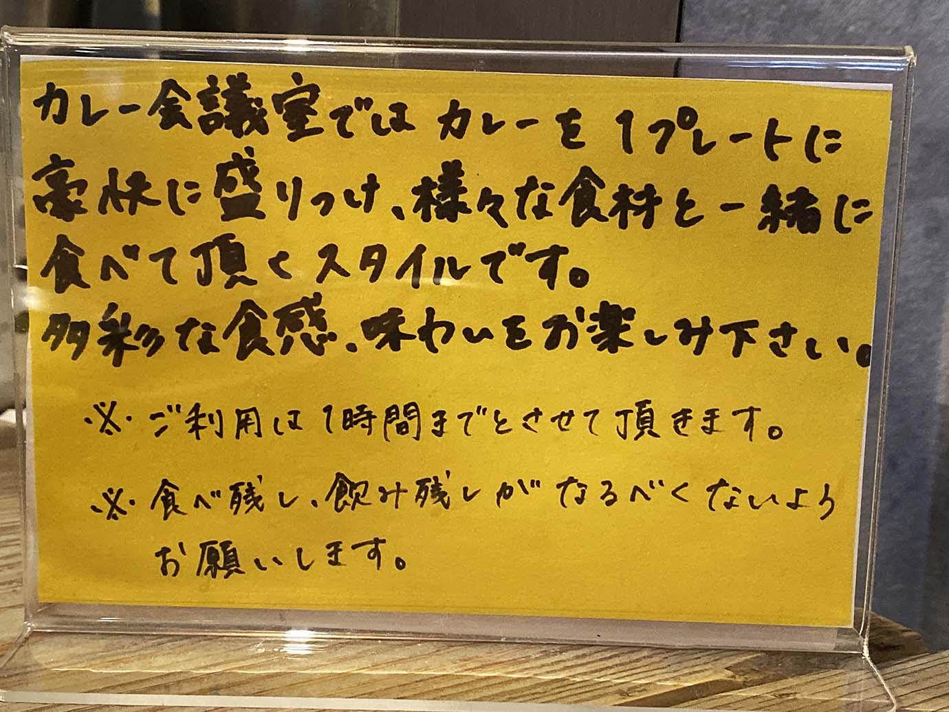 curry-kaigishitsu11
