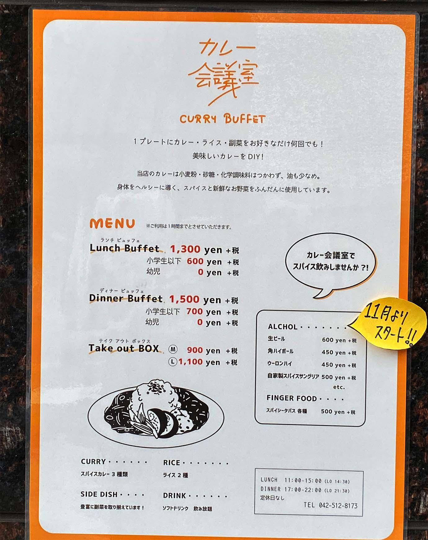 curry-kaigishitsu2