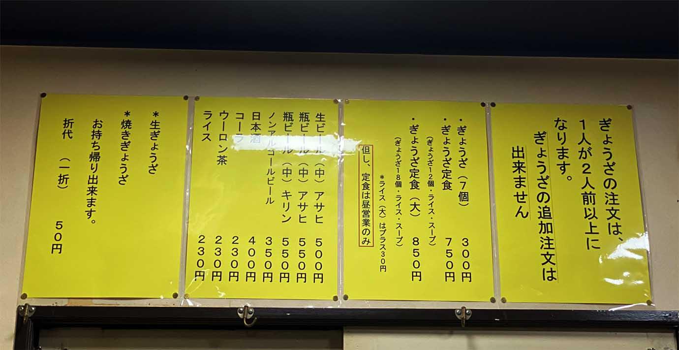 gyoza-daigaku15