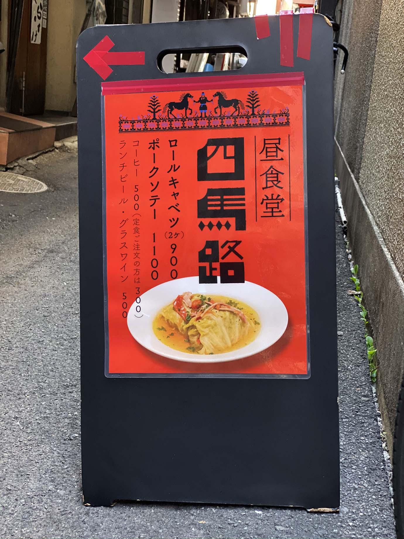 kodoku-no-gurume-season8-ginza-roll-cabbage1