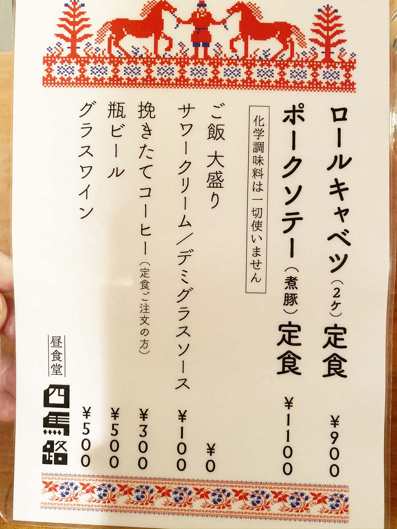 kodoku-no-gurume-season8-ginza-roll-cabbage11