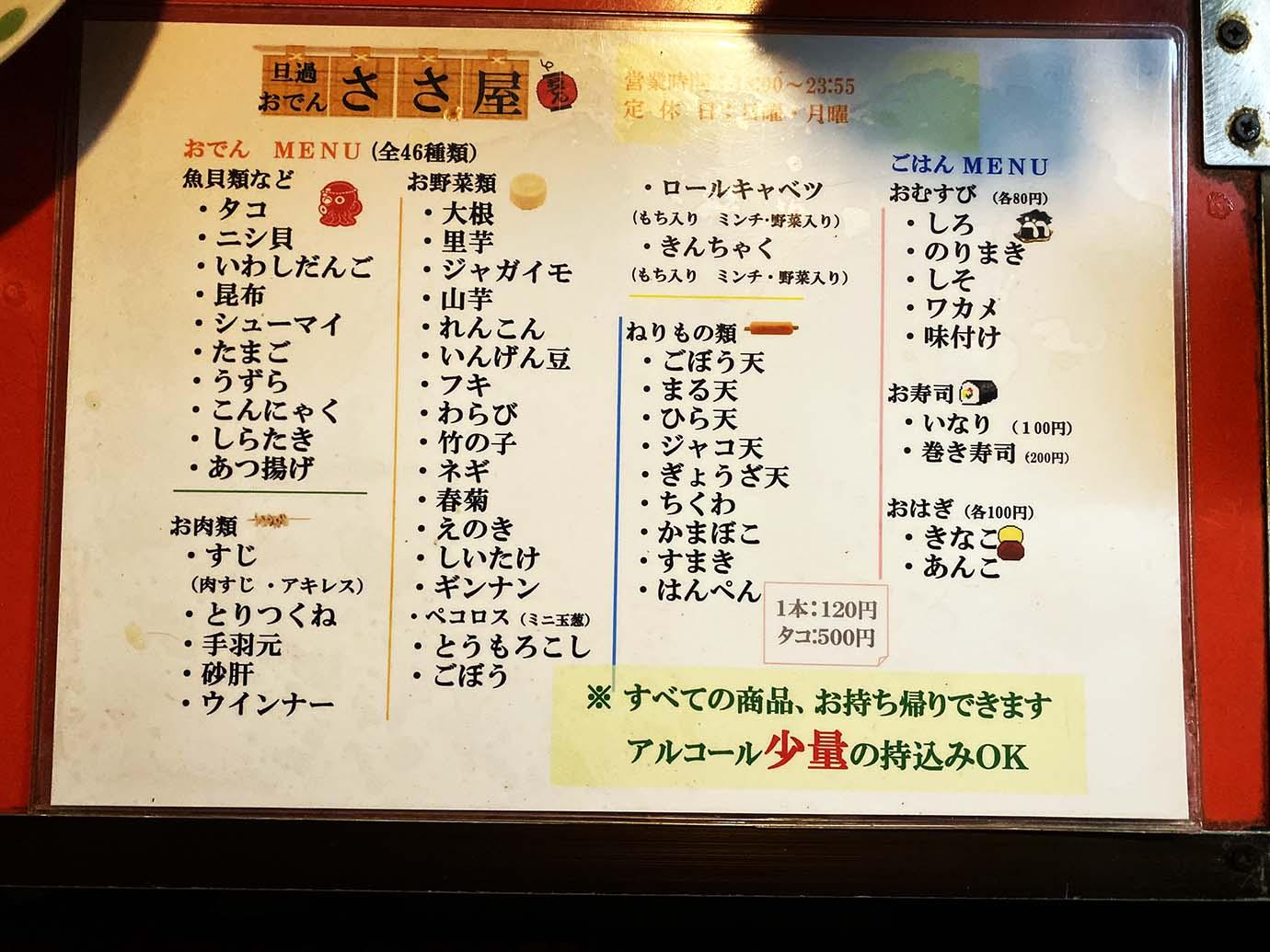 kokura-sasaya4