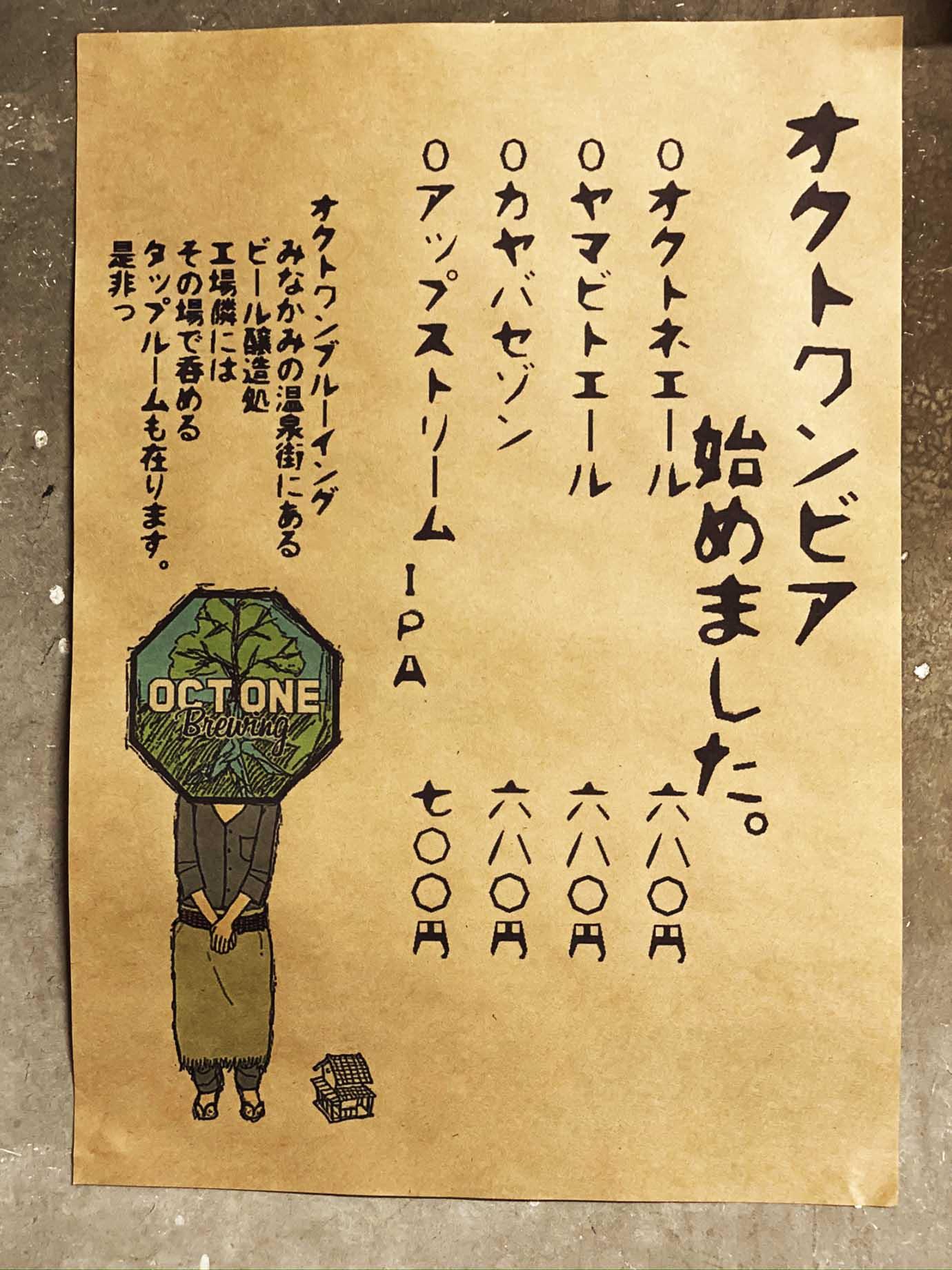 minakami-soba9