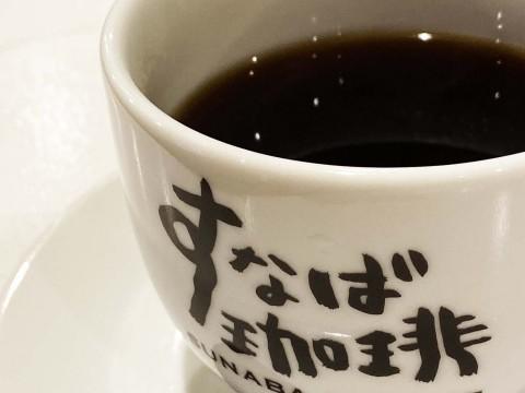 【ご当地グルメ】鳥取はスタバよりスナバが有名? 鳥取砂丘の砂で焙煎したコーヒーが絶品! すなば珈琲