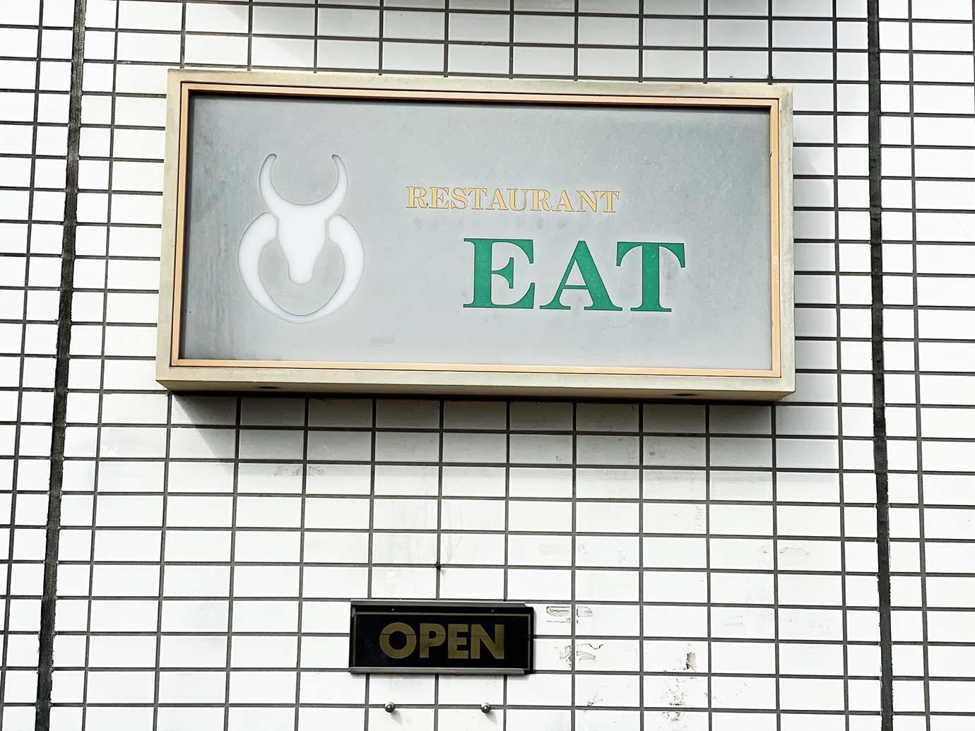 takaido-eat8