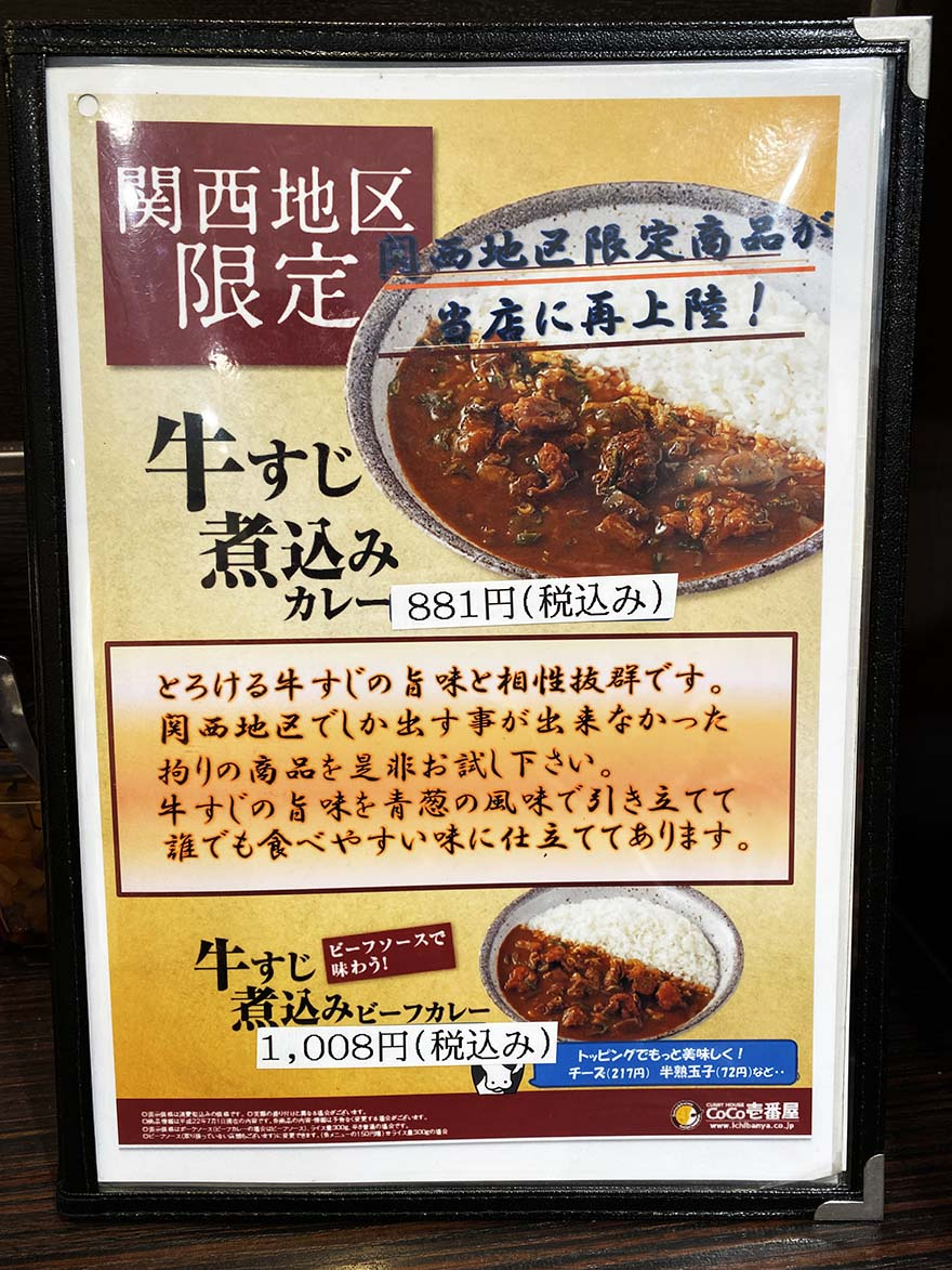 cocoichi-gyusuji-nikomi-curry6