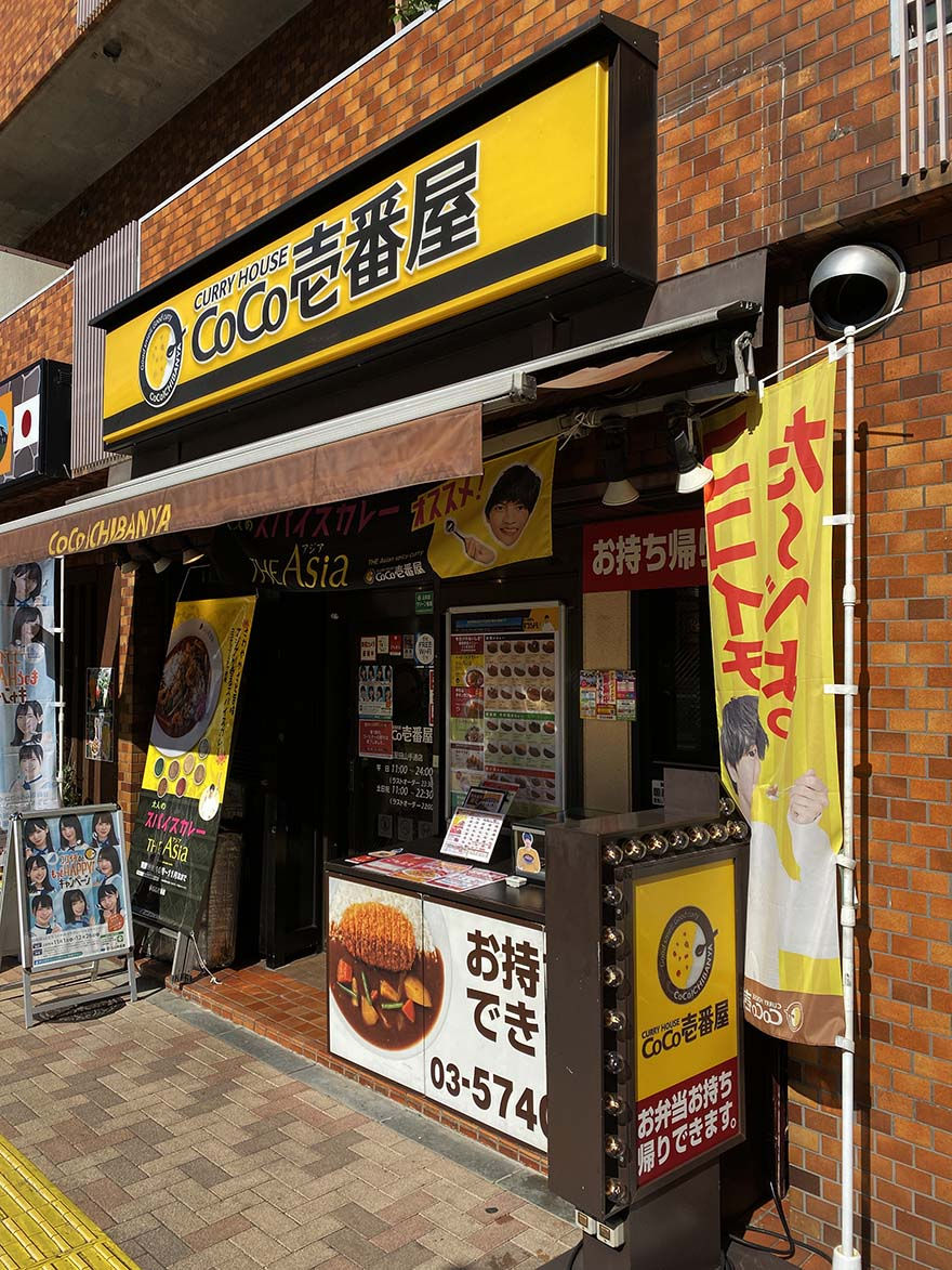 cocoichi-gyusuji-nikomi-curry7