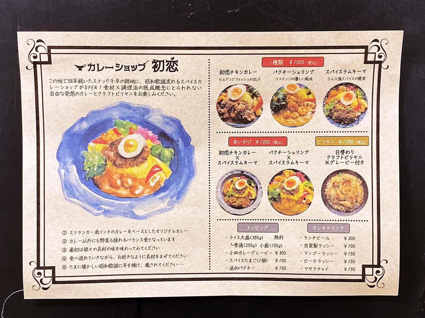 hatsukoi-curry2