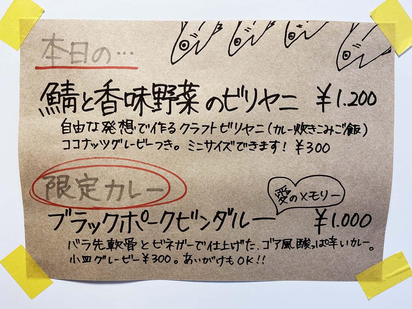 hatsukoi-curry8