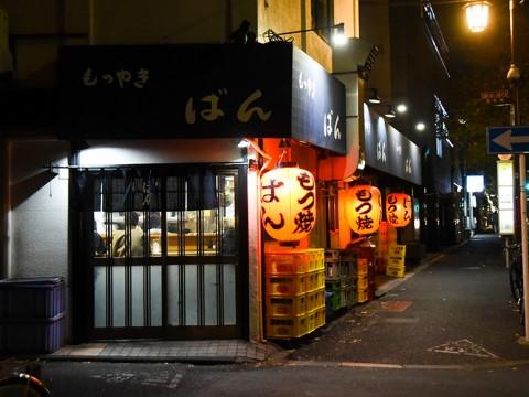 【祐天寺】安い! 美味い! 雰囲気良し! 東横沿いで飲むならもつ焼き屋「ばん」がおすすめ