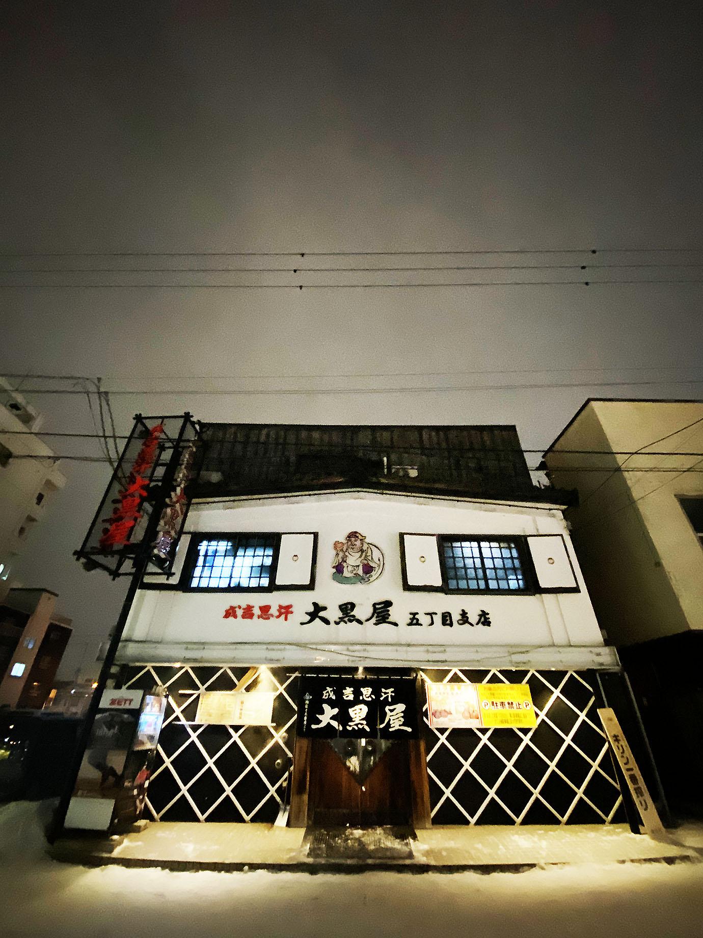 hokkaido-asahikawa-jingisukan9