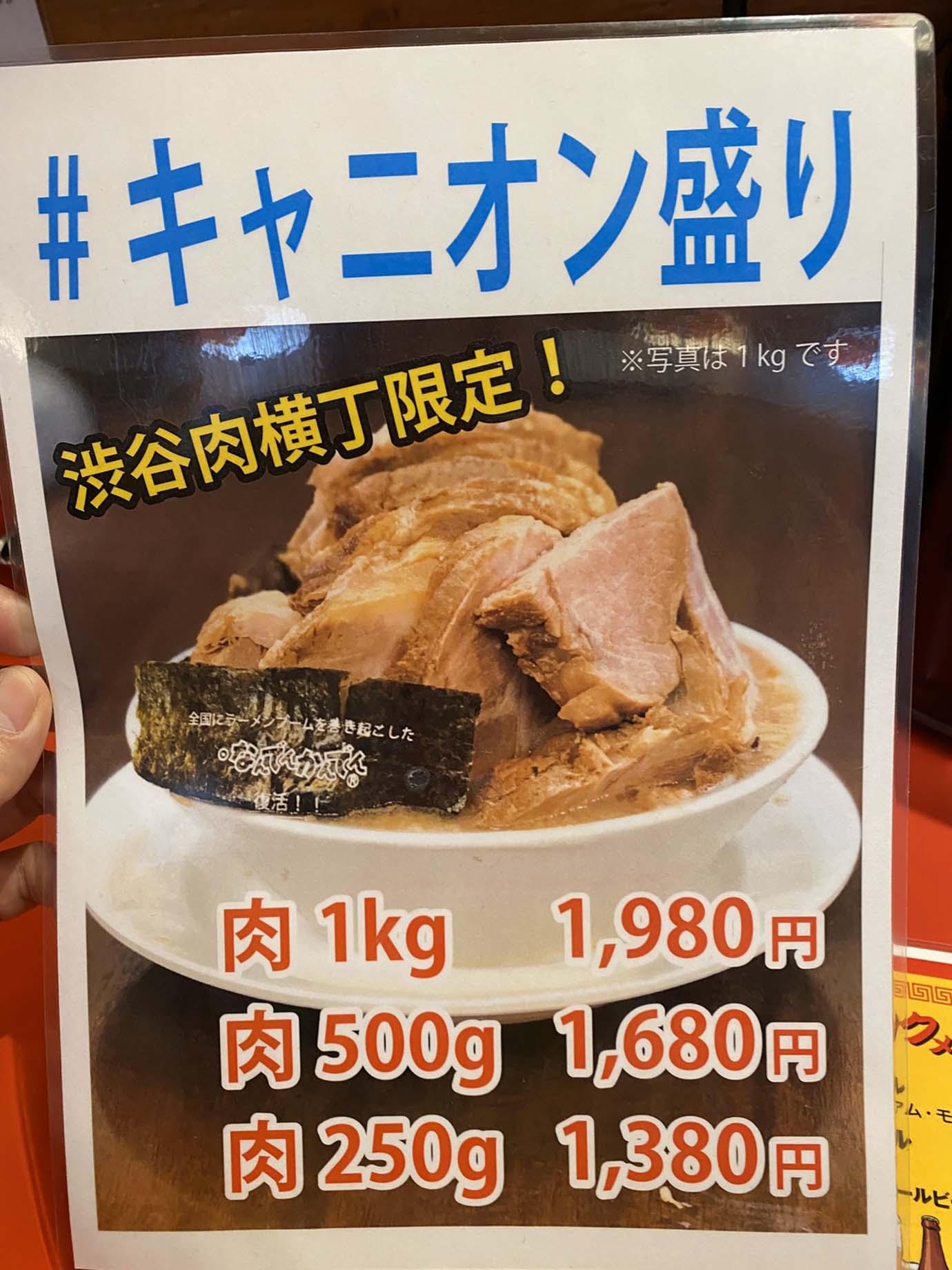 nandenkanden-shibuya7