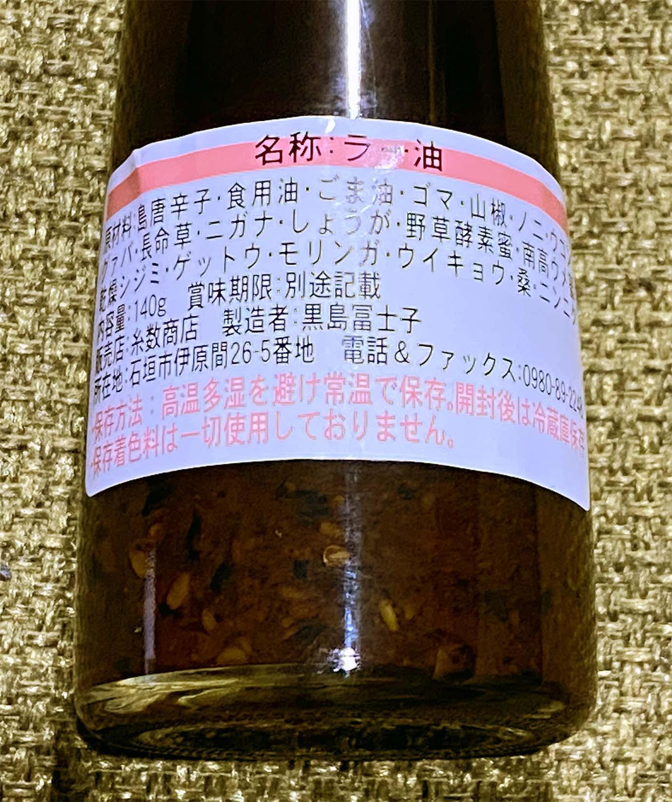 rayu-ishigaki