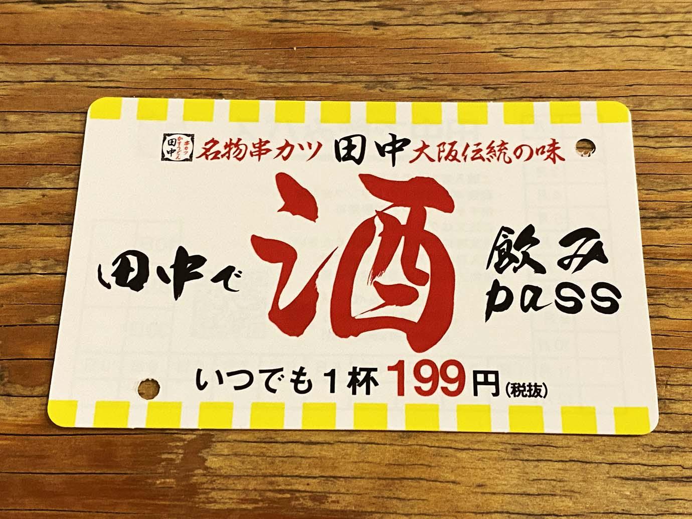 kushikatsu-tanaka6