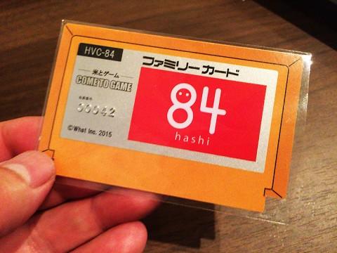 【伝説グルメ】会員制の任天堂食堂「84」が閉店 / ゲームクリエイターの憩いの場だった聖地