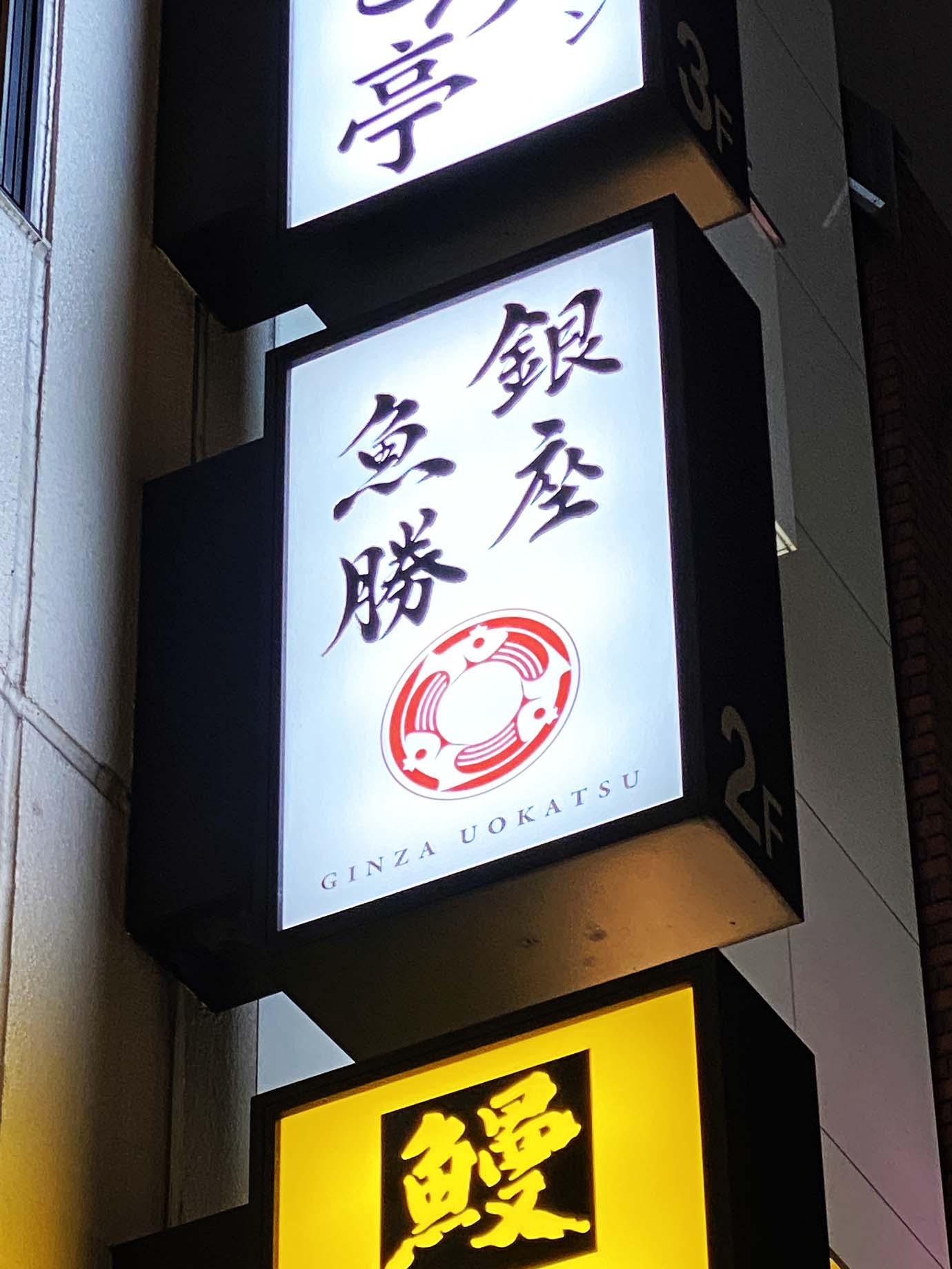 uokatsu-nomado4