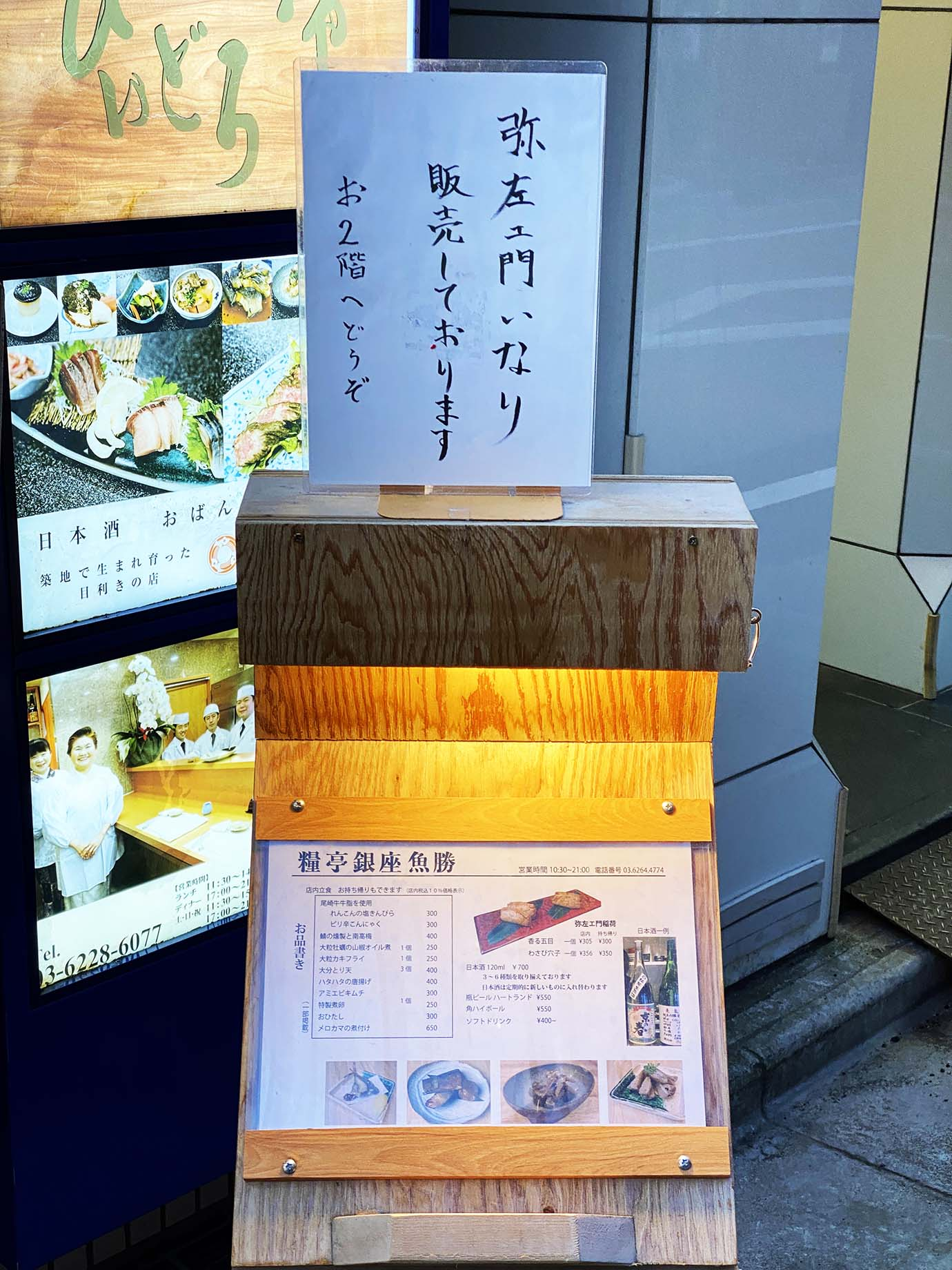 uokatsu-nomado8