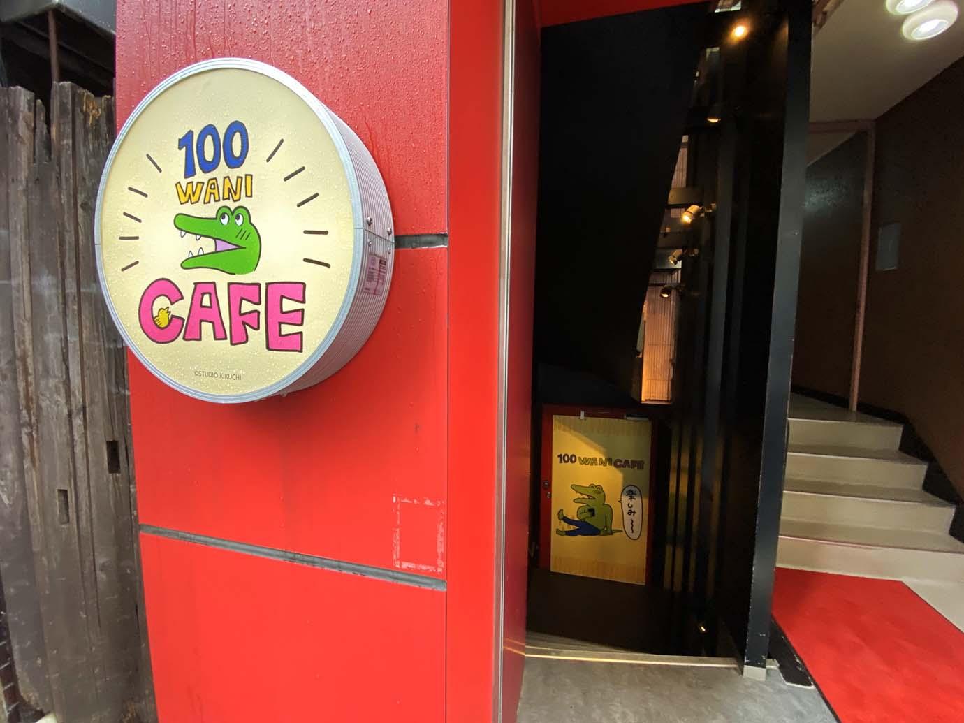 100wanicafe2