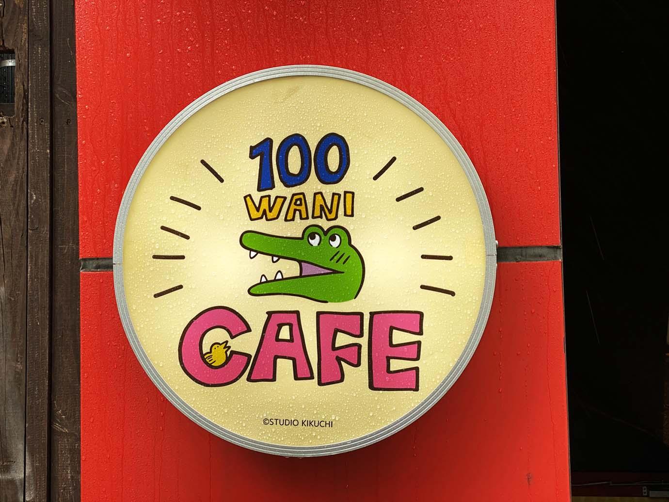 100wanicafe4