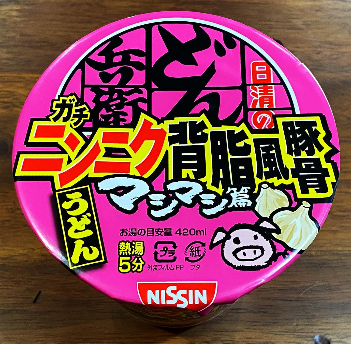 donbei-jiro7