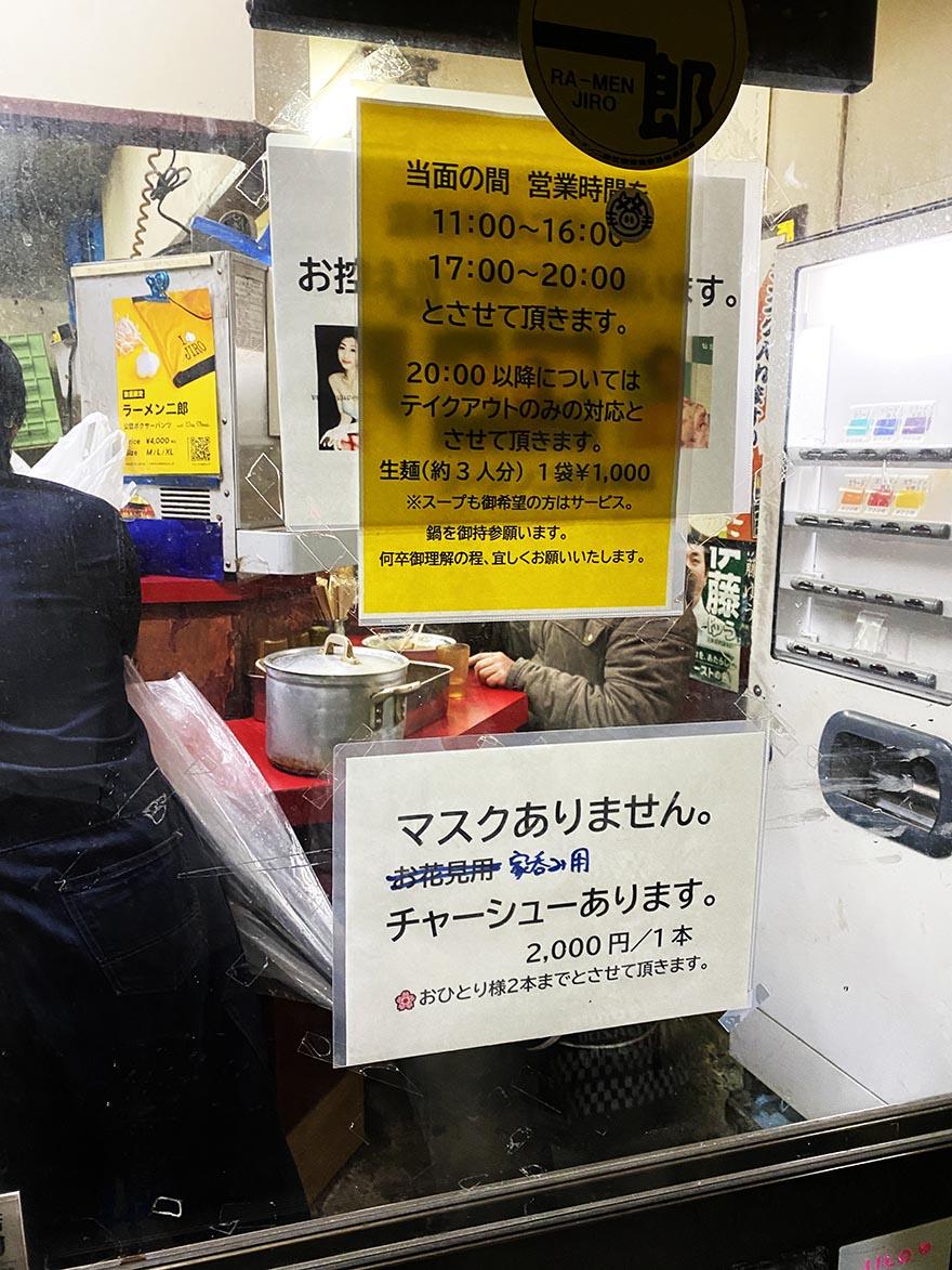 ramen-jiro-meguro10