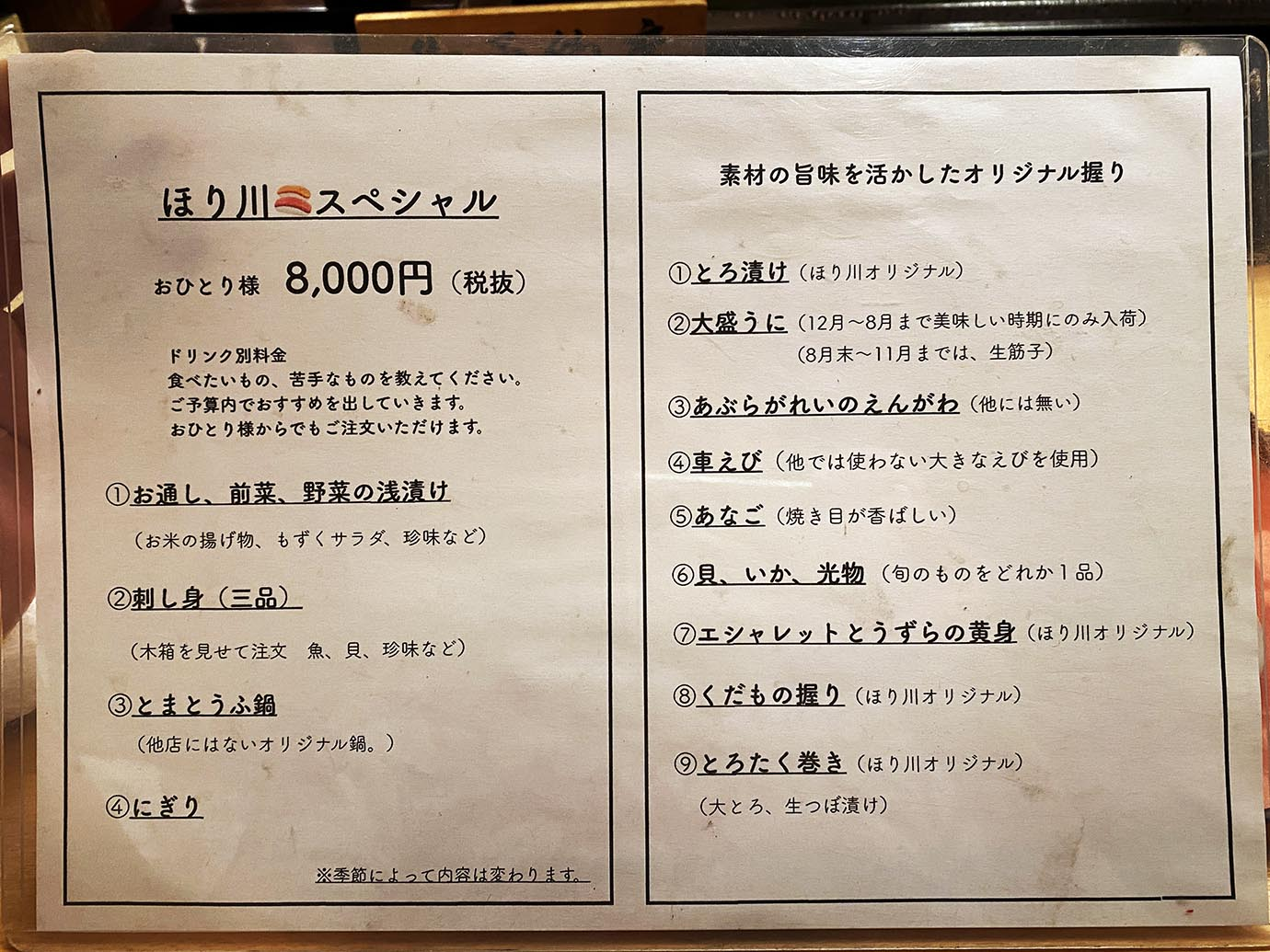 73sushi-horikawa33