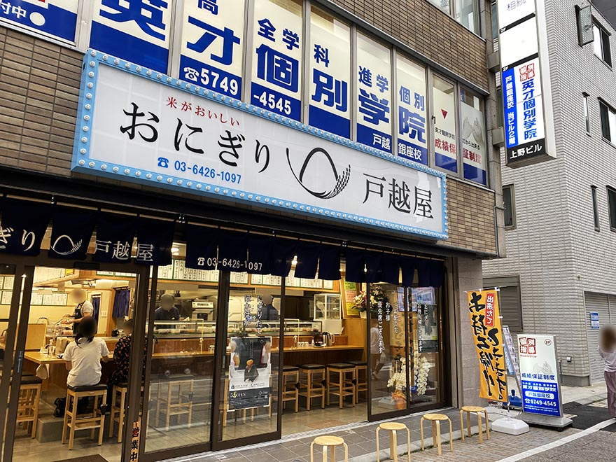 onigiri-umai7
