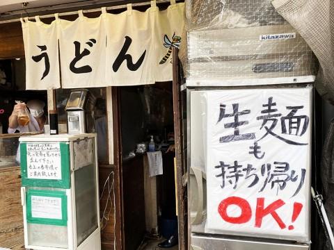 【絶品テイクアウト飯】行列ができる立ち食いうどん屋「おにやんま」が生麺の持ち帰りサービス開始 / しっかりレシピ付き