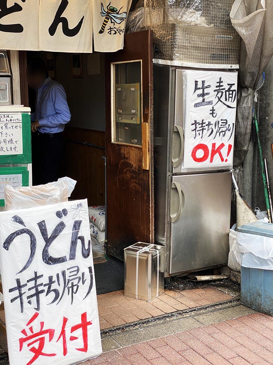 oniyanma-udon-take-out7