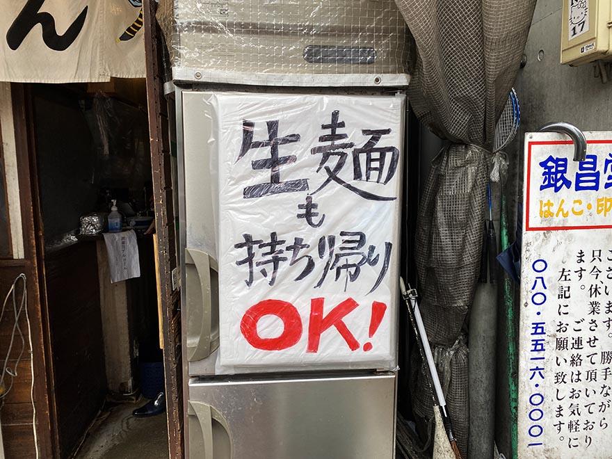 oniyanma-udon-take-out9