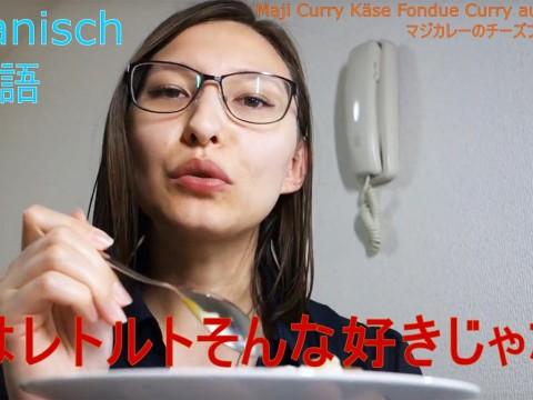 【検証グルメ】レトルトカレーが嫌いなドイツ人女子が日本のレトルトカレーを食べた結果