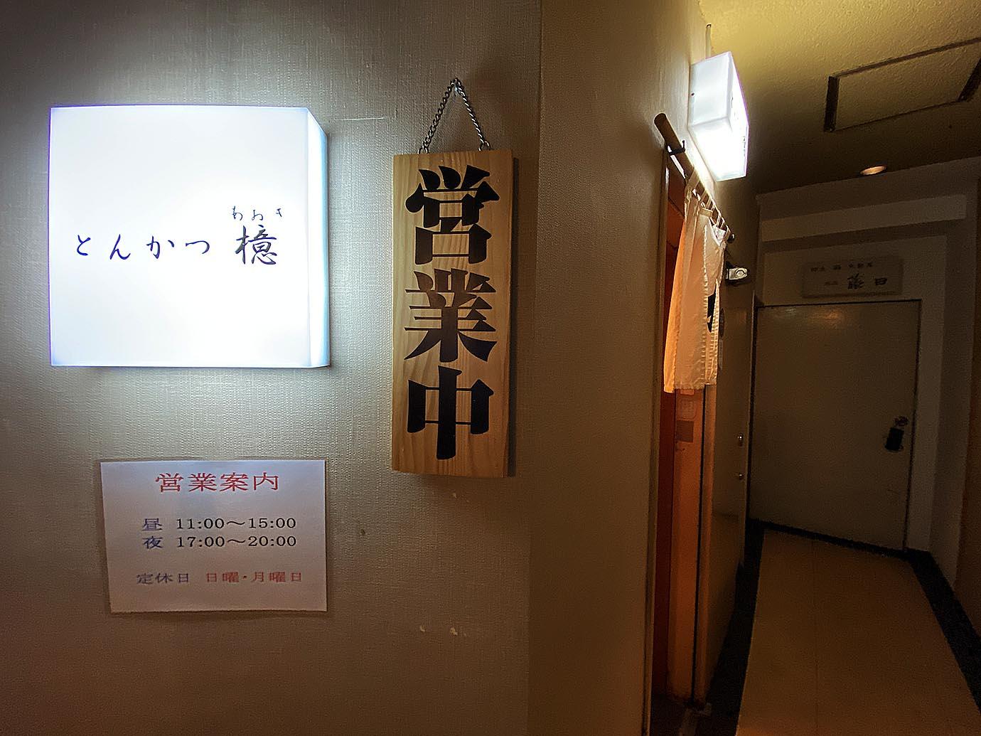 tonkatsu-aoki-wasabi1